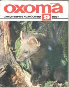 Охота и охотничье хозяйство 1991 №09