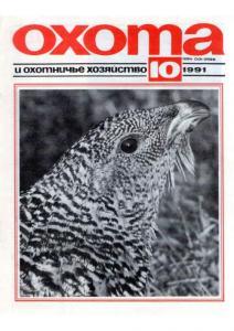 Охота и охотничье хозяйство 1991 №10