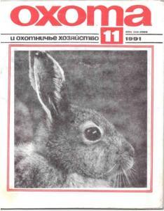 Охота и охотничье хозяйство 1991 №11