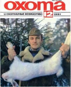 Охота и охотничье хозяйство 1991 №12