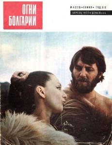 Огни Болгарии 1972 №04
