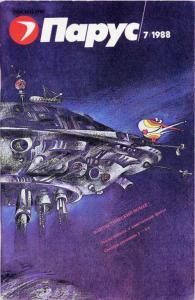 Парус 1988 №07