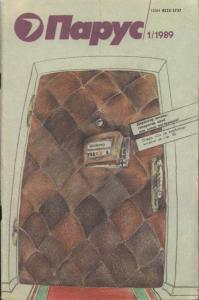 Парус 1989 №01