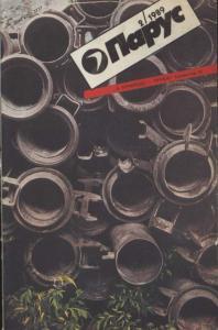 Парус 1989 №02