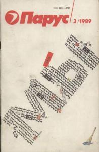 Парус 1989 №03