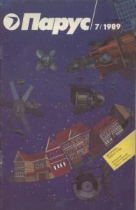 Парус 1989 №07