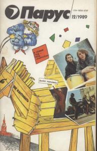 Парус 1989 №12