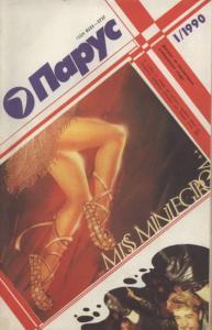 Парус 1990 №01