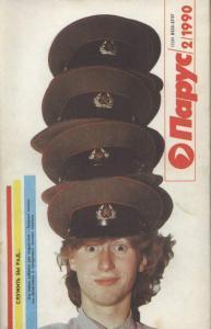 Парус 1990 №02