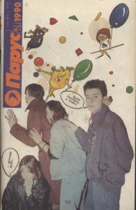 Парус 1990 №04-05