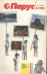 Парус 1990 №06