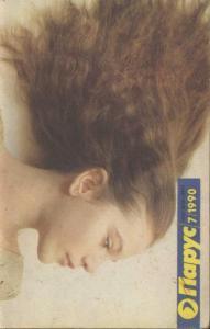 Парус 1990 №07
