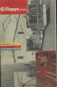 Парус 1990 №11