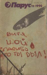 Парус 1990 №12