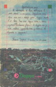 Парус 1991 №01