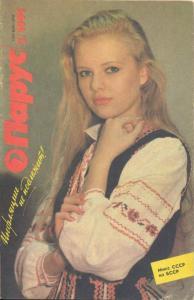 Парус 1991 №03