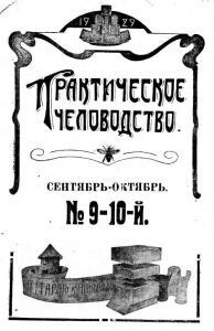 Пчеловодство 1929 №09-10