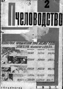 Пчеловодство 1933 №02