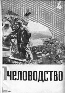 Пчеловодство 1933 №04