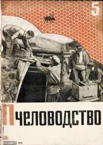 Пчеловодство 1933 №05
