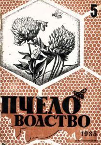 Пчеловодство 1935 №05