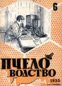 Пчеловодство 1935 №06