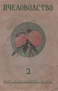Пчеловодство 1941 №02