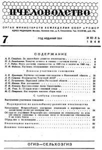 Пчеловодство 1946 №07