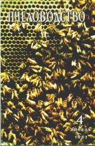 Пчеловодство 1951 №04