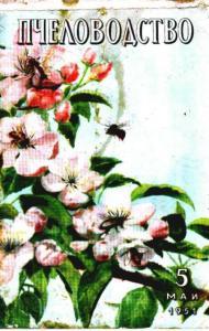 Пчеловодство 1951 №05