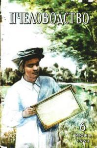 Пчеловодство 1951 №06