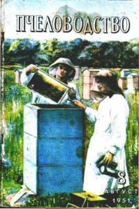 Пчеловодство 1951 №08
