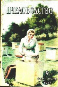 Пчеловодство 1951 №09