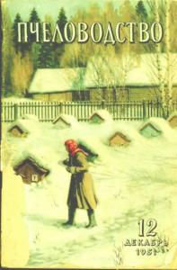 Пчеловодство 1951 №12