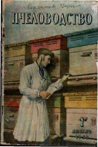 Пчеловодство 1952 №01