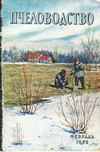 Пчеловодство 1952 №02