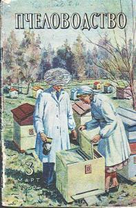 Пчеловодство 1952 №03