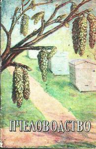 Пчеловодство 1952 №04