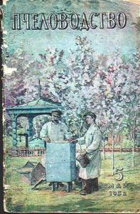 Пчеловодство 1952 №05