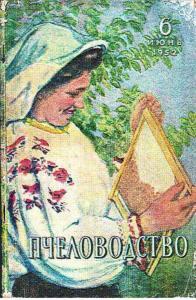 Пчеловодство 1952 №06