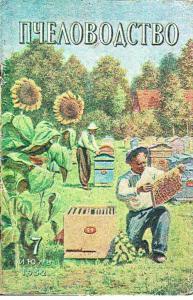 Пчеловодство 1952 №07