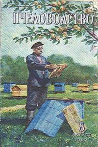Пчеловодство 1952 №08