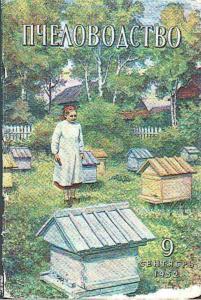 Пчеловодство 1952 №09