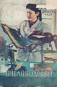 Пчеловодство 1952 №10