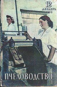 Пчеловодство 1952 №12