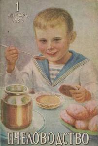 Пчеловодство 1953 №01