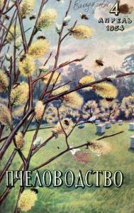 Пчеловодство 1954 №04