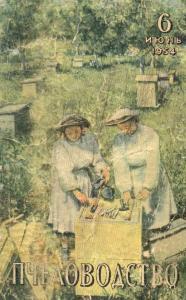Пчеловодство 1954 №06