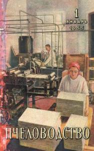 Пчеловодство 1955 №01