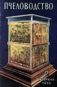 Пчеловодство 1956 №02